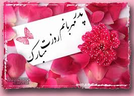Image result for ‫پدر‬‎
