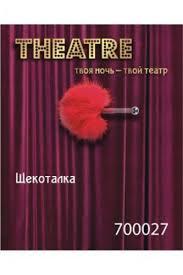 <b>Щекоталка TOYFA Theatre</b> Маленькая, красный 700027   TOYFA ...