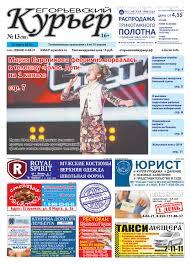 Курьер 13 от 30 марта 2016 г. by Егорьевский КУРЬЕР - issuu
