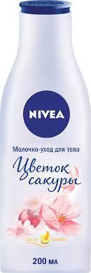 <b>Nivea</b> Цветок сакуры <b>Молочко</b>-<b>уход для тела</b>, 200 мл. — купить в ...