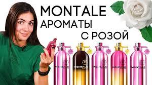 ОБЗОР АРОМАТОВ МОНТАЛЬ <b>MONTALE</b> ROSE FRAGRANCES ...