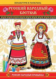 <b>Посмотри</b> и раскрась. <b>Русские народные</b> промыслы. <b>Русский</b> ...