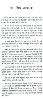 essay for kids essay for kids on my favorite teacher in hindi