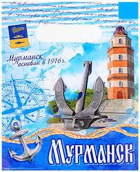 """<b>Пакет подарочный</b> """"<b>Мурманск</b>"""", <b>цвет</b>: мультиколор, 17 х 20 см ..."""