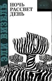 <b>Визель</b> Эли - <b>Ночь</b>, скачать бесплатно книгу в формате fb2, doc ...