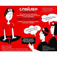 """<b>Настольная игра</b> """"<b>Спойлер</b>"""" – купить по цене 800 руб. в интернет ..."""
