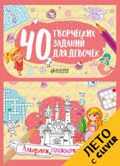 40 творческих заданий для девочек. Лабиринты, головоломки и ...