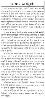 essay on proper utilization of time in hindi