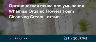 Органическая <b>пенка для умывания</b> Whamisa Organic <b>Flowers</b> ...
