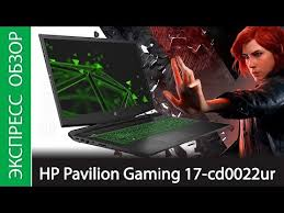 Экспресс-обзор <b>ноутбука HP Pavilion Gaming</b> 17-cd0022ur
