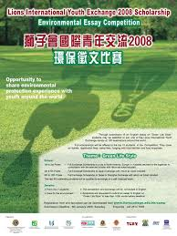lions international youth exchange  scholarship environmental  environmental protection department httpwwwepdgovhk the association of english medium secondary schools the hong kong award for young people