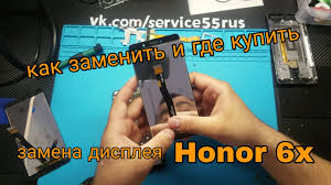 Замена <b>дисплея Huawei</b> Honor 6x / Replacing <b>display Huawei</b> ...
