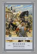 <b>Анджей Сапковский</b> - все <b>книги</b> скачать или читать онлайн ...