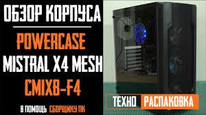 Распаковка и технический обзор <b>корпуса Powercase Mistral X4</b> ...