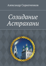 <b>Созидание</b> Астрахани - купить книгу в интернет магазине, автор ...