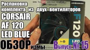 Распаковка комплекта из двух <b>вентиляторов CORSAIR</b> AF 120 ...