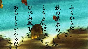one thousand summers hyakunin isshu poem fun ya no yasuhide the poem plays around the chinese character for storm arashi 23888 the character is made from characters for mountain yama 23665 and wind kaze 39080