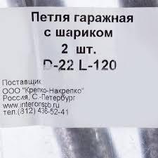<b>Петля гаражная</b> с шариком d <b>22</b>, 2 шт. в Омске – купить по низкой ...