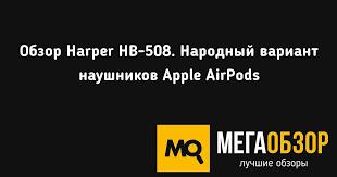 Обзор <b>Harper HB</b>-<b>508</b>. Народный вариант <b>наушников</b> Apple ...