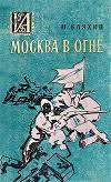 историко революционная библиотека комплект из 14 книг