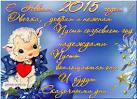 Поздравления с новым годом для мальчика от