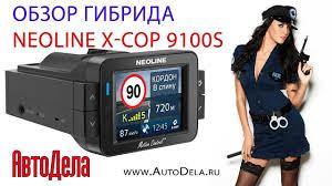 Обзор гибрида <b>Neoline XCOP 9100s</b> - YouTube