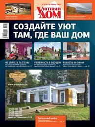Уютный дом_ сентябрь 2016 by PiarTon - issuu