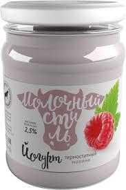 <b>Молочный стиль Йогурт</b> с <b>Малиной</b> 2,5%, 250 г — купить в ...