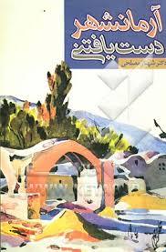 Image result for جامعه ایده آل