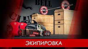 Товары POWERSPORT- кроссфит оборудование и экипировка ...