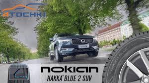 Шины Nokiah <b>hakka blue 2</b> suv на 4 точки. Шины и диски 4точки ...