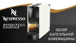 Обзор <b>капсульной кофемашины Nespresso</b> C30 Essenza Mini ...