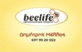 Κατάστημα Beelife