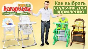 Детский <b>стульчик</b>. Как выбрать <b>стульчик для кормления</b>. Советы ...