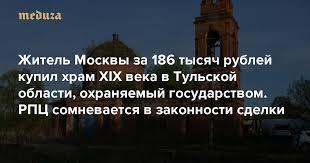 Житель Москвы за 186 тысяч рублей купил тульский <b>храм</b> XIX ...