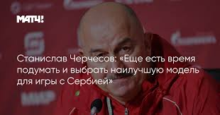 Станислав Черчесов: «Еще есть время подумать и выбрать ...