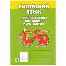 Китайский язык. Рабочая <b>тетрадь для записи иероглифов</b> ...
