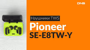 Распаковка <b>наушников</b> TWS <b>Pioneer SE</b>-<b>E8TW</b>-<b>Y</b> / Unboxing ...