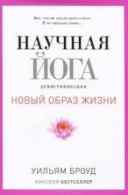 Отзывы о книге <b>Научная йога</b>. Демистификация