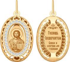 Женская золотая <b>иконка</b> ''<b>Господь Вседержитель</b>'' <b>SOKOLOV</b> ...