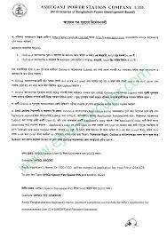 ashuganj power station company apscl recruitment apply now ashuganj power station company