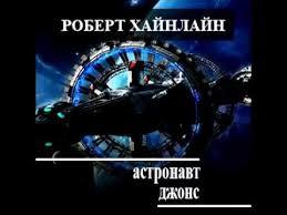 Роберт <b>Хайнлайн</b> - <b>Астронавт Джонс</b>. Часть 1 (аудиокнига ...