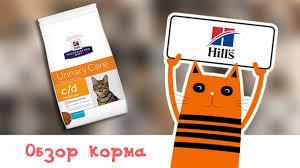 Обзор корма <b>Hill's Prescription Diet</b> Feline c/d <b>Multicare</b> Ocean Fish ...