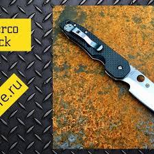 <b>Складной нож Spyderco Smock</b>