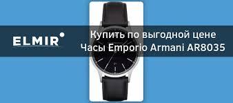 <b>Часы Emporio Armani AR8035</b> купить | ELMIR - цена, отзывы ...