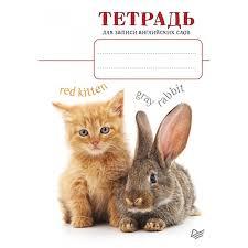 <b>Питер Тетрадь</b> для записи английских слов Котенок и кролик ...