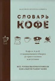 LoadBooks - Электронные <b>книги</b>, всех жанров. - <b>Словарь кофе</b>