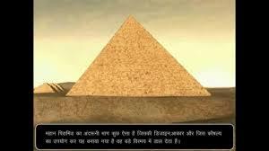 the pyramid of giza hindi the pyramid of giza hindi