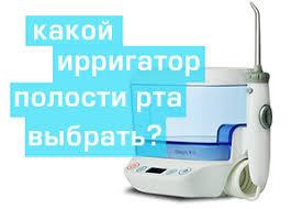 Купить ирригаторы <b>Waterpik</b> по лучшей цене в Москве с доставкой