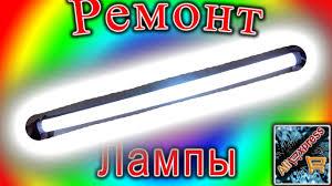 Ремонт <b>светодиодной лампы</b> - YouTube